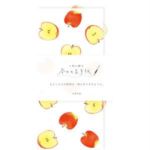 LI234 今日のお手紙 リンゴ