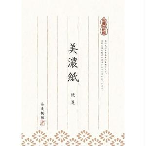 LB105 美濃紙 便箋 菊菱模様 生成り