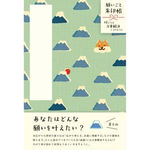 XS16願いごと朱印帳 富士山