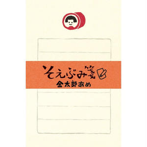 LH188そえぶみ箋 金太郎あめ