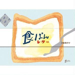 LLL243 紙製パン 食ぱんレター