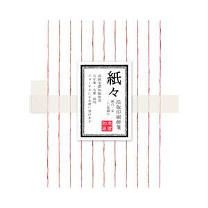 LB112 紙々 活版印刷便箋 純白 朱