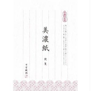 LB102 美濃紙 便箋 七宝模様 純白