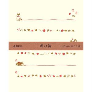 LR274 遊び箋 しばいぬと秋さんぽ