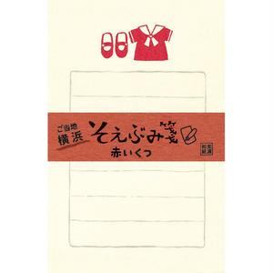 LHG012 そえぶみ箋 横浜 赤いくつ