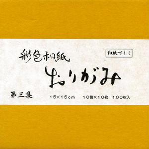 QO05 彩色和紙おり紙100枚入 第3集