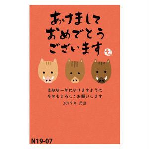 FSW和-Life年賀シリーズN19-07 ※受注受付中