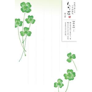 HK100旬花 はがき 四つ葉