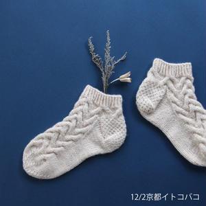 【終了】ワークショップ@京都イトコバコ(12/2)「さざ波模様のショートソックス」お申し込み