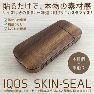 [for iQOS]NaturalWood -skin sticker-