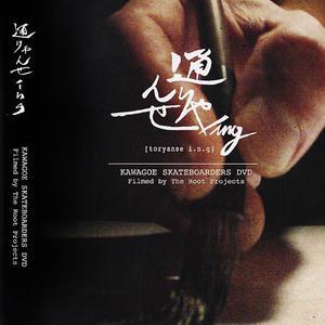 通りゃんせing [DVD] KAWAGOE SKATEBOARDERS