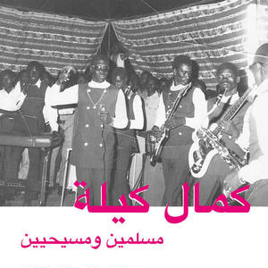 KAMAL KEILA / MUSLIMS AND CHRISTIANS (2LP) DLコード付