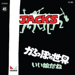 JACKS  (ジャックス) / からっぽの世界  (7inch)