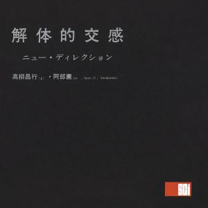 MASAYUKI TAKAYANAGI/KAORU ABE 高柳昌行/阿部薫 解体的交感<UHQCD>