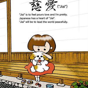 本秀康「慈愛」hideyasu moto 「jiai」
