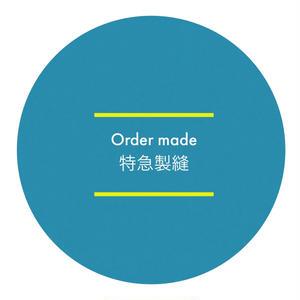 特急縫製料 (発送まで5営業日以内)