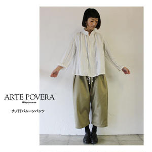**再入荷**ARTE POVERAアルテポーヴェラ チノTTバルーンパンツ #WHITE、BEIGE、DEEPNAVY【送料無料】