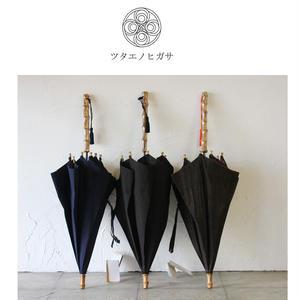 ツタエノヒガサ きつねのたすき 日傘 #武州藍、墨黒インディゴ、柿渋泥染め 【送料無料】