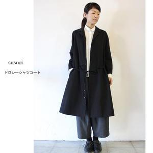 susuri ススリ ドロシーシャツコート #drycorn , black 【送料無料】
