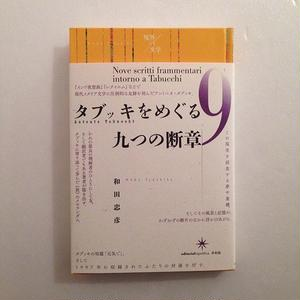 和田忠彦|タブッキをめぐる九つの断章