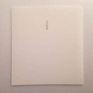 ヒロイヨミ社|白の詩集