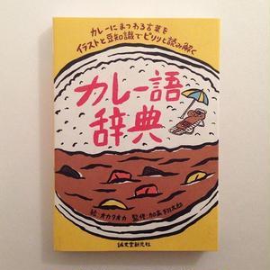 絵:オカタオカ 監修:加来翔太郎|カレー語辞典