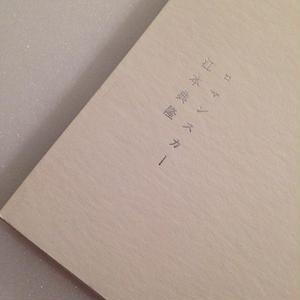 江本典隆|ロマンスカー