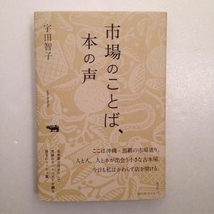 宇田智子|市場のことば、本の声