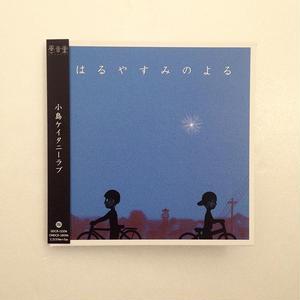 小島ケイタニーラブ|はるやすみのよる(CD)