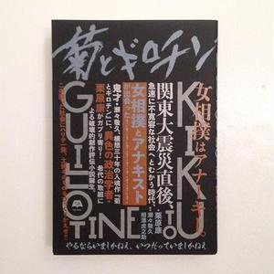 著:栗原康 原作:瀬久敬久、相澤虎之助|菊とギロチン