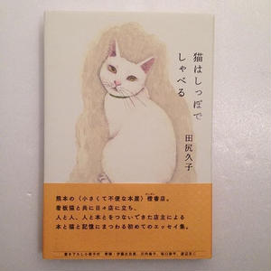 田尻久子|猫はしっぽでしゃべる