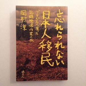岡村淳|忘れられない日本人移民