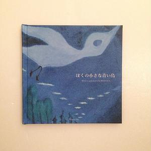 IMAYUI|ぼくの小さな青い鳥