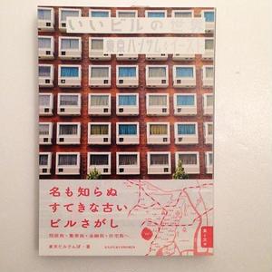 いいビルの世界 東京ハンサム・イースト