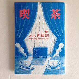 喫茶 ふしぎ探訪 第二号