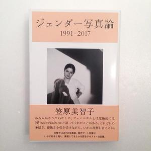 笠原美智子|ジェンダー写真論