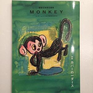 MONKEY | vol.16