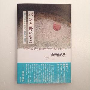 山崎佳代子|パンと野いちご