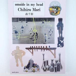 森千裕|omoide in my head