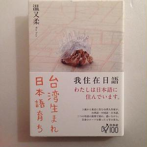 温又柔|台湾生まれ 日本語育ち