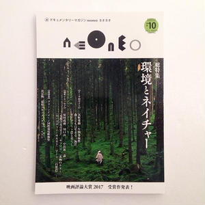 ドキュメンタリーマガジンneoneo vol.10
