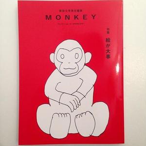 MONKEY vol.14 特集:絵が大事
