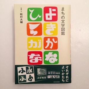 松村大輔|よきかなひらがな