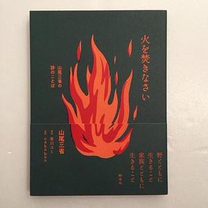 山尾三省|火を焚きなさい