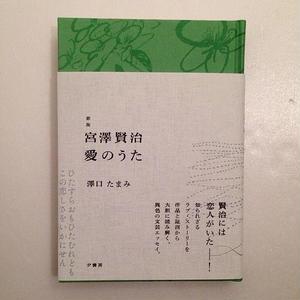 澤口たまみ|宮澤賢治 愛のうた