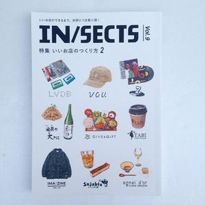 IN / SECTS vol.9|特集:いいお店のつくり方2
