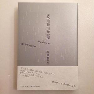 佐藤文香|天の川銀河発電所 Born after 1968 現代俳句ガイドブック