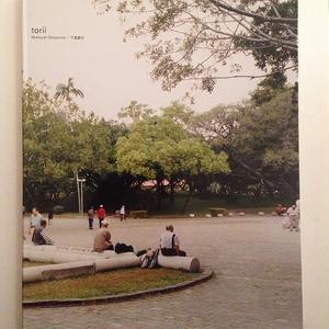 下道基行|torii