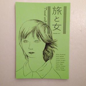 ポポコミ vol.5 「旅と女」