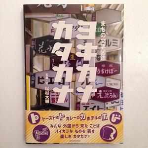 松村大輔|ヨキカナカタカナ